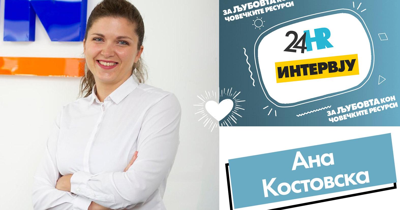 Ана Костовска -HR менаџер-интервју за љубовта кон HR